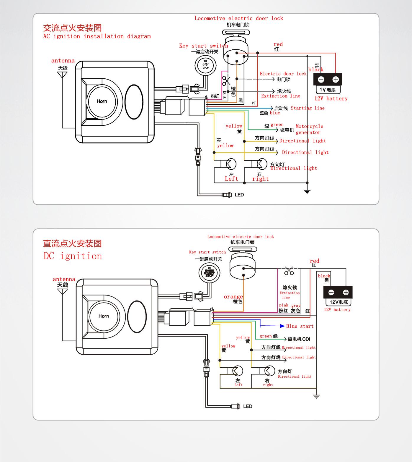 雷震子摩托车一键启动英文接线安装图