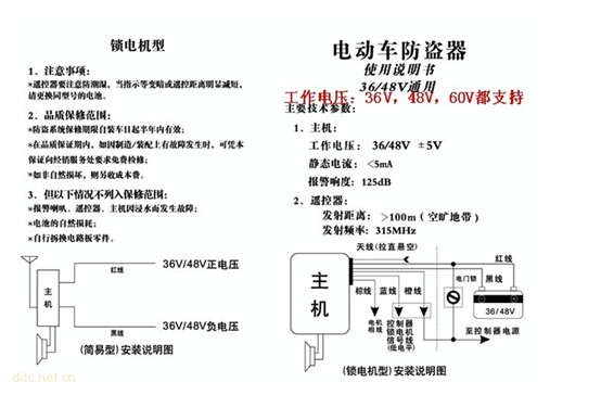 电动车防盗器接线图
