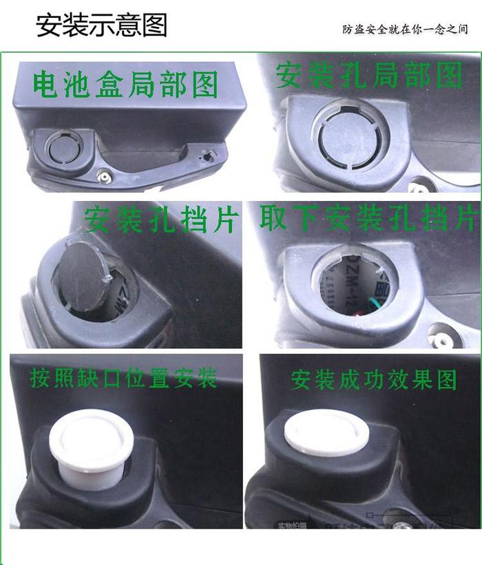 雷震子电池盒报警器安装方式
